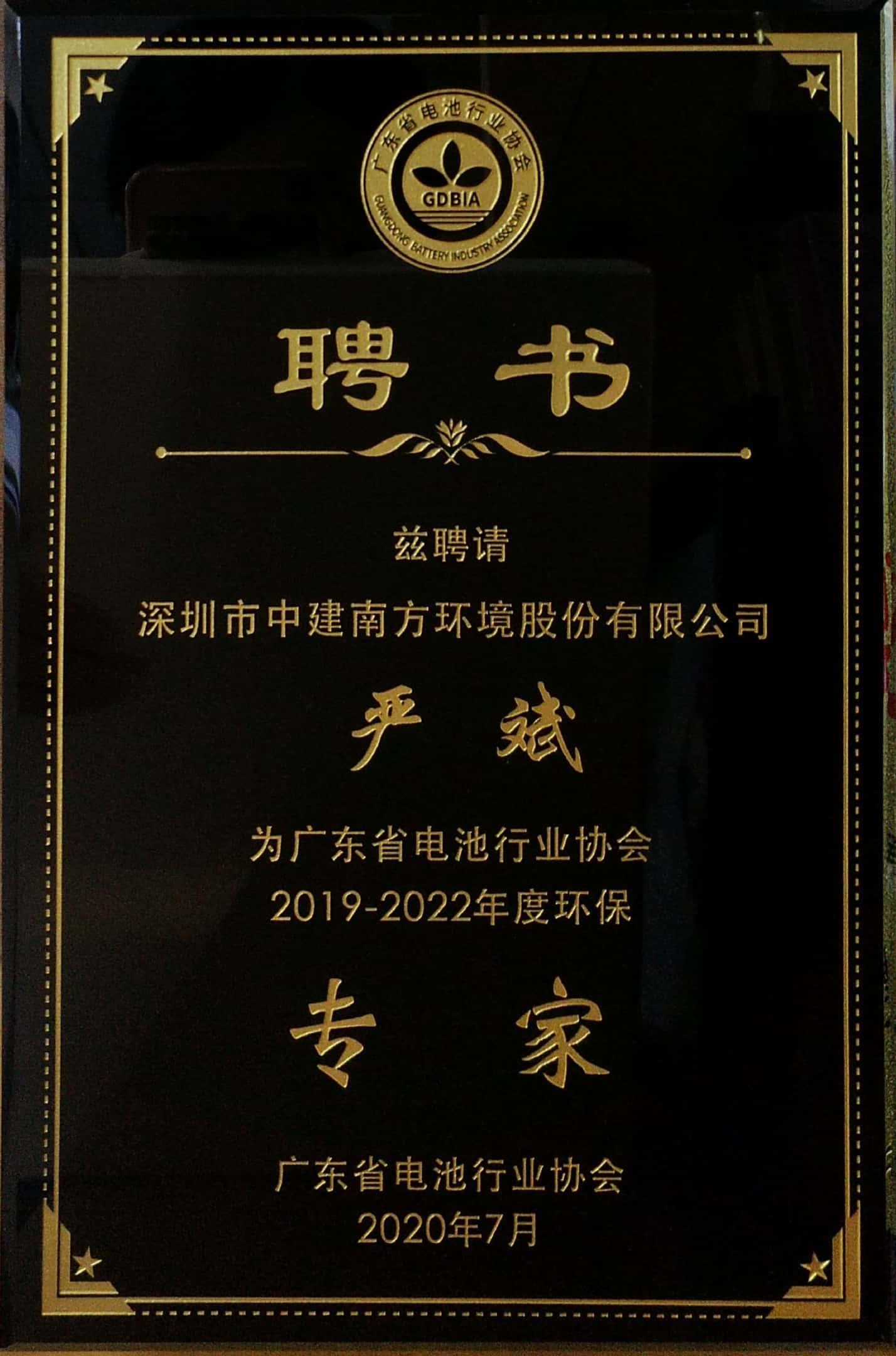 「喜讯」中建南方董事长严斌先生受聘广东省电池行业协会2019-2022年度环保专家