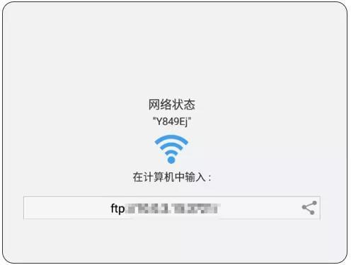 安卓最强大的系统管理工具--ES文件浏览器