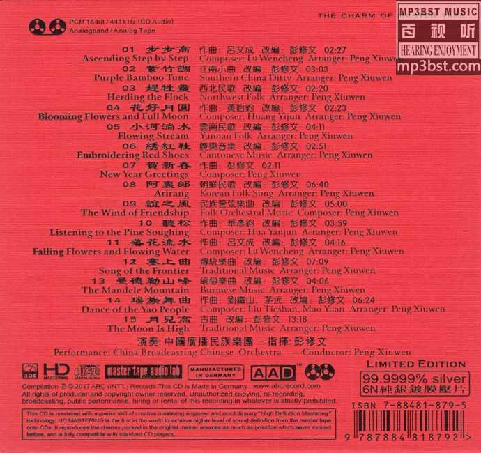 群星_-_《彭修文_演奏:中国广播民族乐团_界限_[6N纯银镀膜]》ABC唱片[WAV]