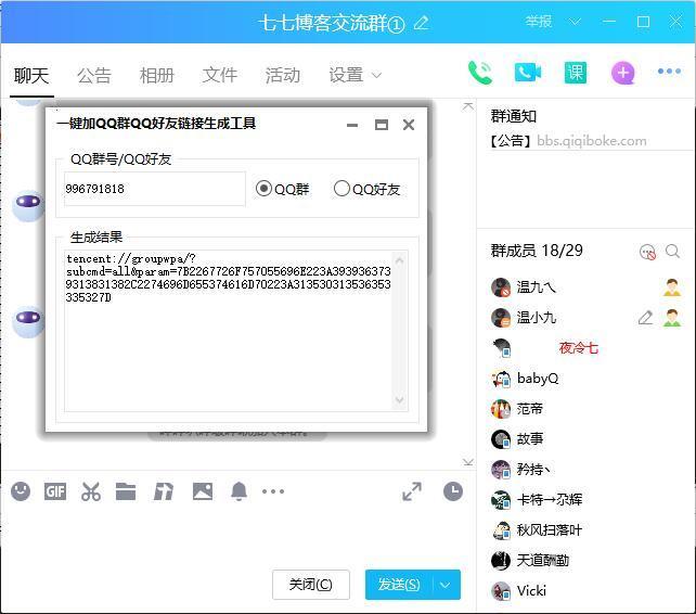一键加QQ群QQ好友链接生成工具