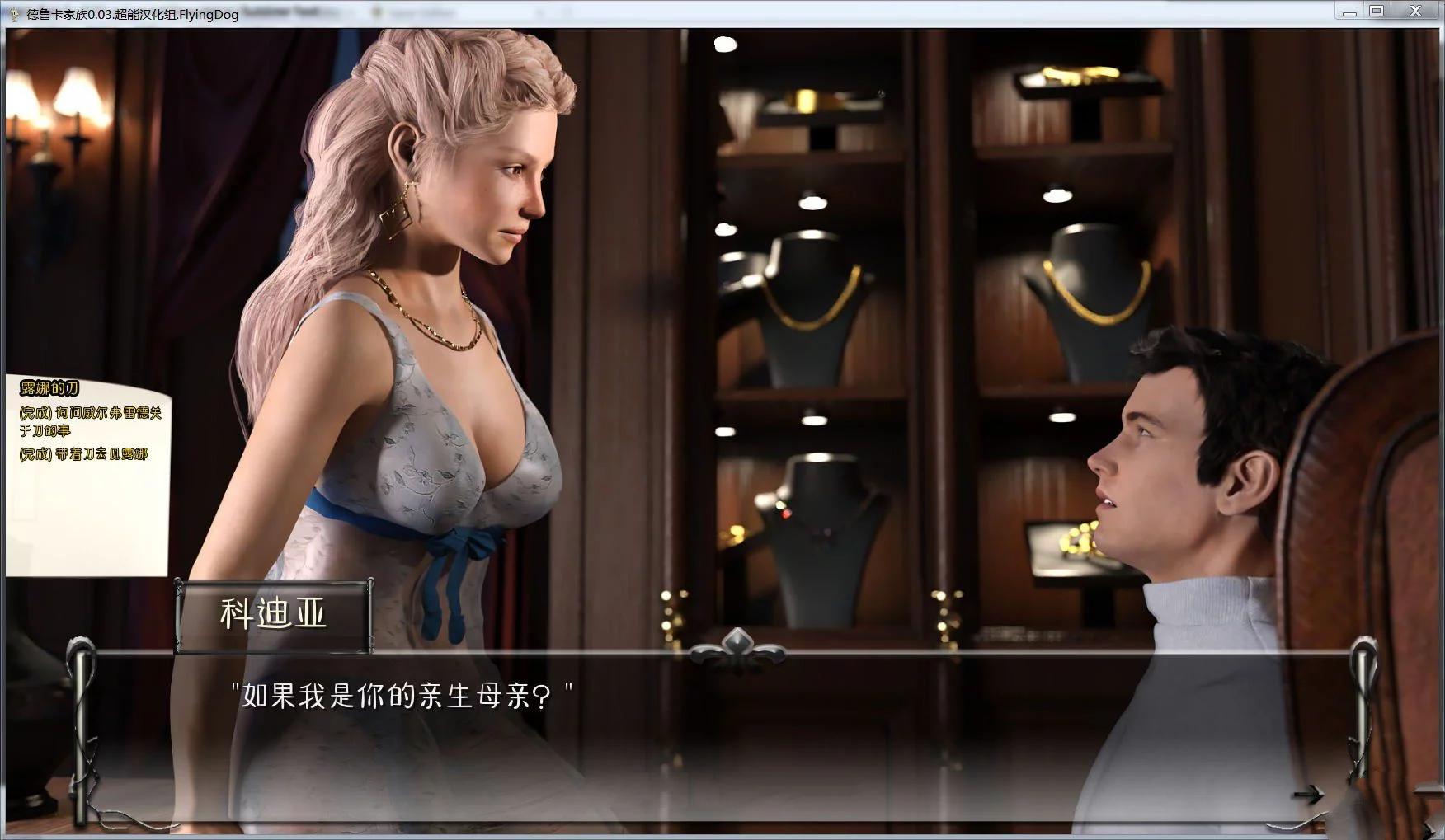 德鲁卡家族_Ver0.061_精翻汉化版+全CG【更新/PC+安卓】【2.1G】