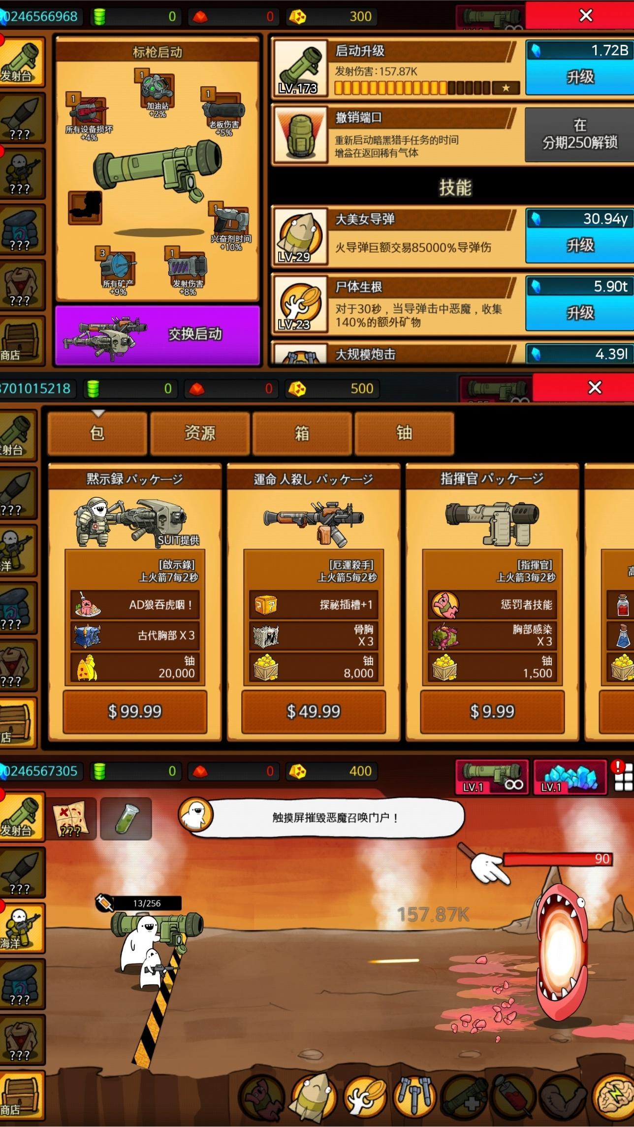 导弹RPG优化版截图1