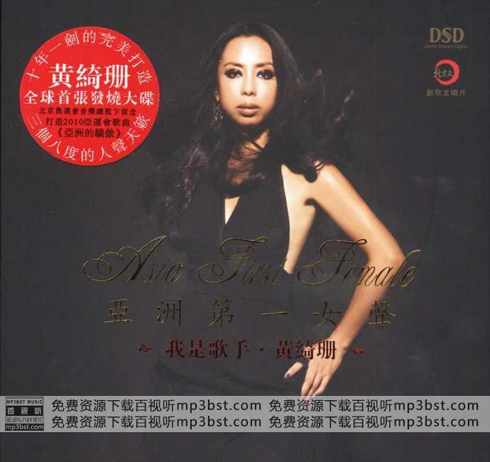 黄绮珊_-_《亚洲第一女声_DSD》亚洲第一女声[WAV](mp3bst.com)