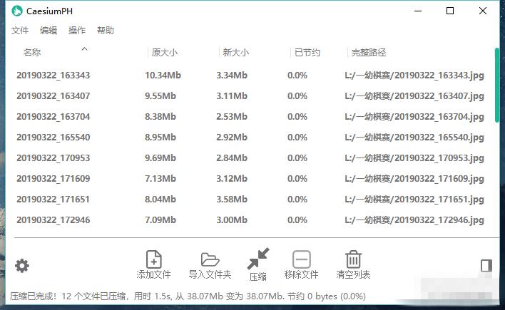 CaesiumPH图片无损压缩工具v0.9.5单文件版电脑版下载
