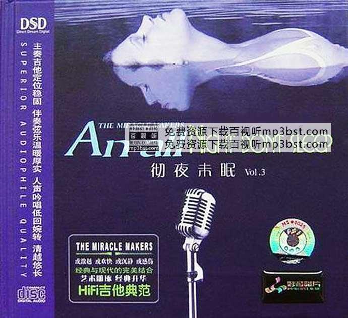 陈小平_-_《HIFI吉他典范_彻夜未眠Vol.3》2007妙音唱片[WAV](mp3bst.com)