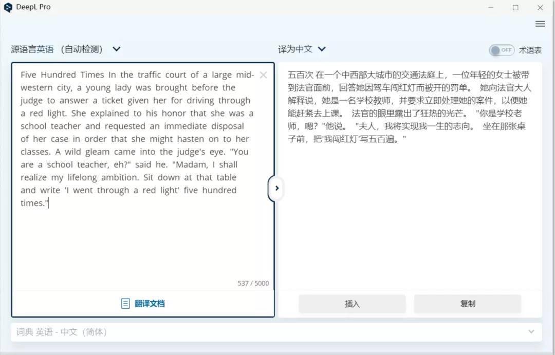 6004fa0f3ffa7d37b3edaaad 自未来的优质翻译器--DeepL