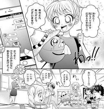 《珍奶的恐怖漫画》日本大流行的珍珠原来是这样做成!?看完谁还敢喝啊...