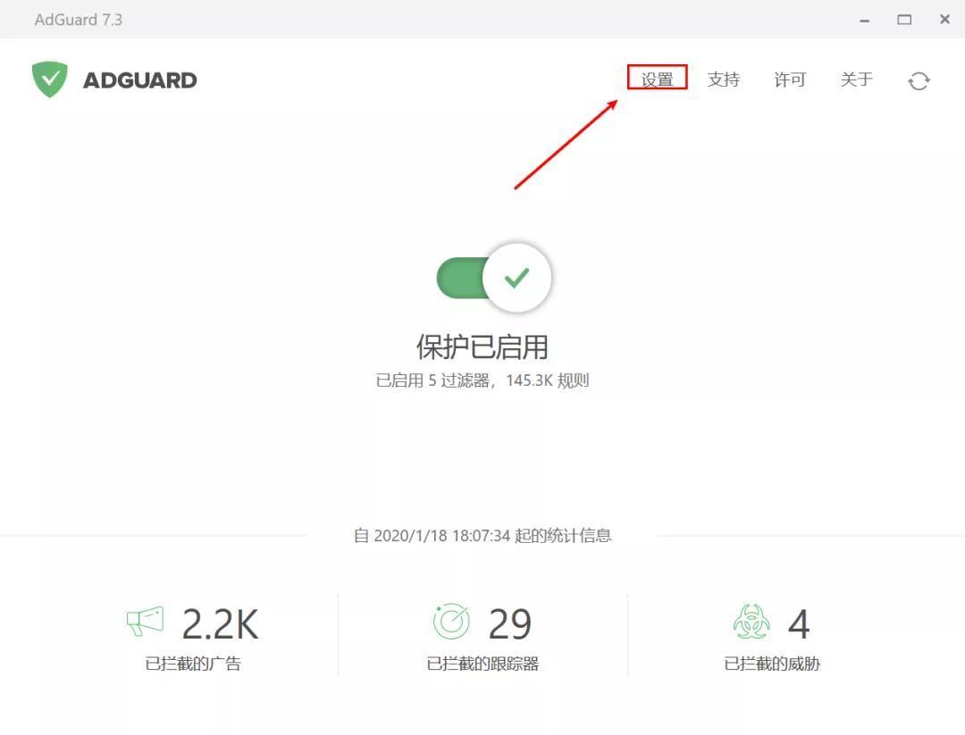 拦截广告的工具--Adguard