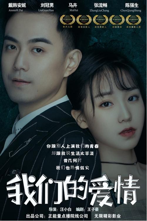 我们的爱情 Love You (2019)百度云迅雷下载
