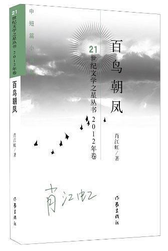 《百鸟朝凤》   肖江虹    txt+mobi+epub+pdf电子书下载