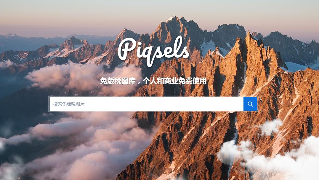 Piqsels-个人和商业免版税图库