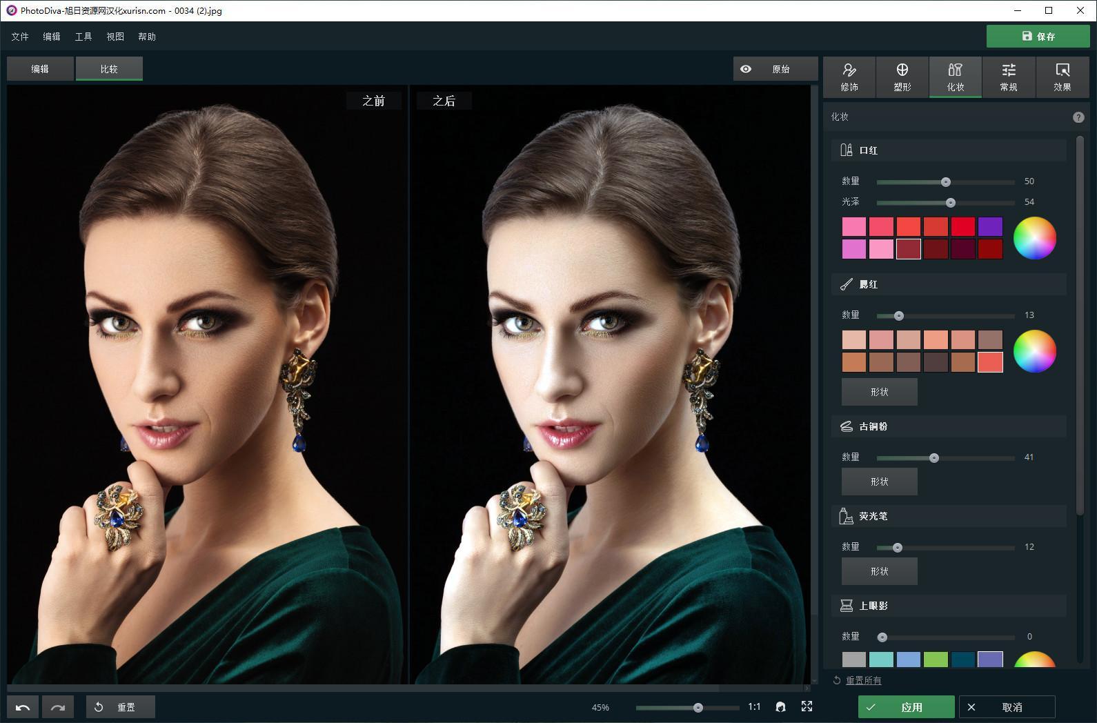 VIP资源-PhotoDiva Pro 3.0汉化版 快捷人像美容塑形修肤化妆照片编辑器(4)