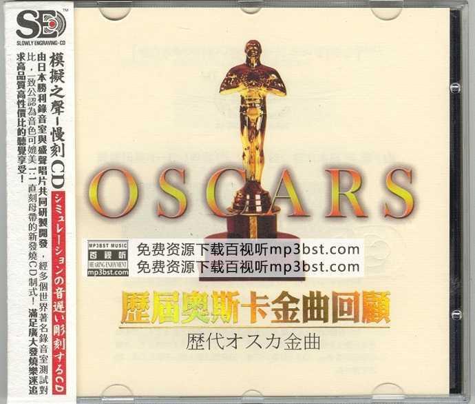 群星 - 《历届奥斯卡金曲回顾》1比1直刻母带_模拟之声慢刻CD[WAV]