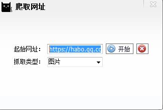 爬取网址采集资源工具电脑版下载