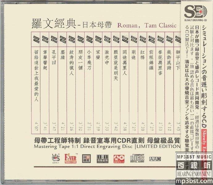 罗文_-_《罗文经典_[日本母带]》1比1直刻母带_模拟之声慢刻CD[WAV]