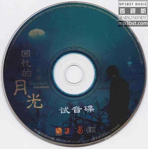 小村_-_《回忆的月光》试音碟[WAV]