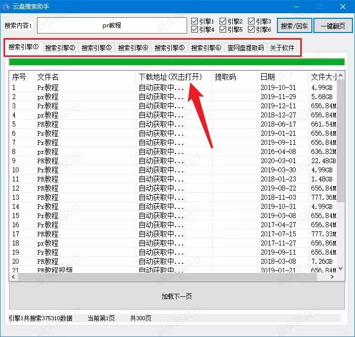 一款专注于度盘文件资源搜索的工具--网盘搜索助手