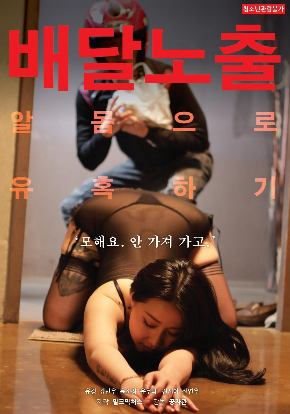 外卖曝光:赤裸诱惑海报