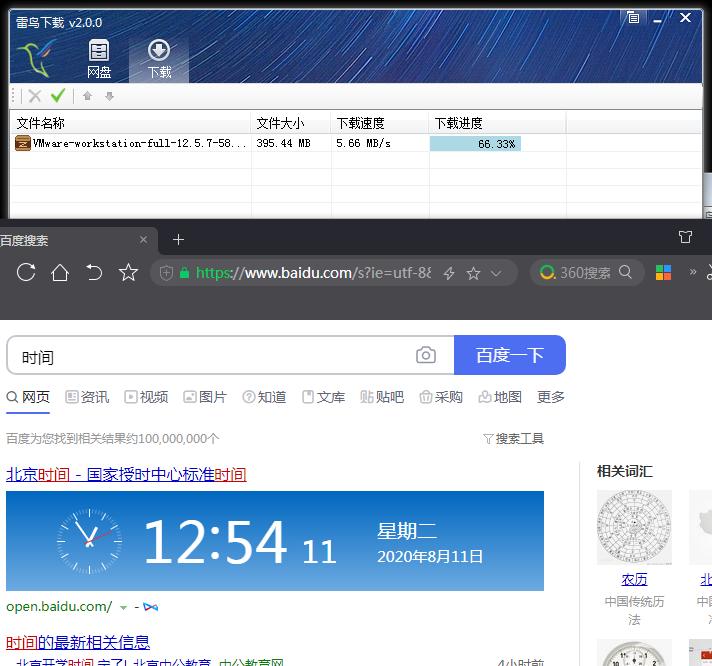 雷鸟下载器最新版V2.0.0(百度网盘文件下载器,类似于PanDownLoad)