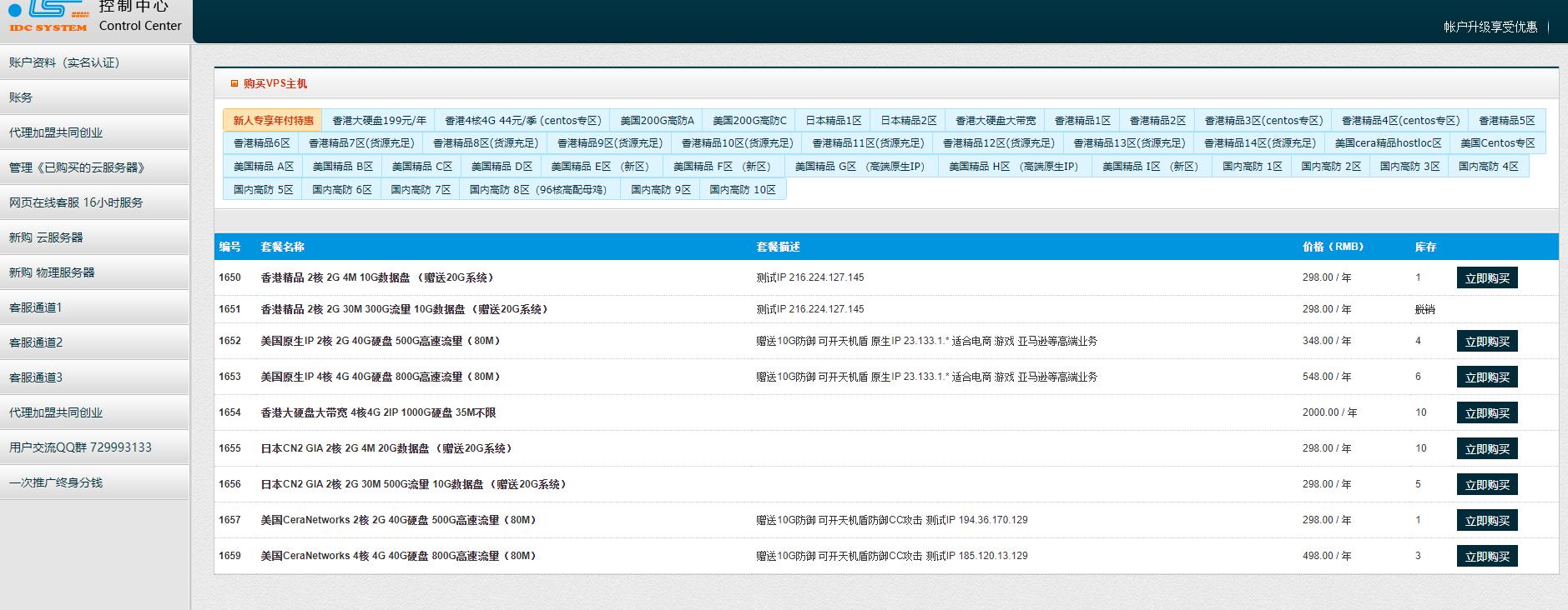 王小玉(香港)- 新人专享-香港2核2G4M 年付298元