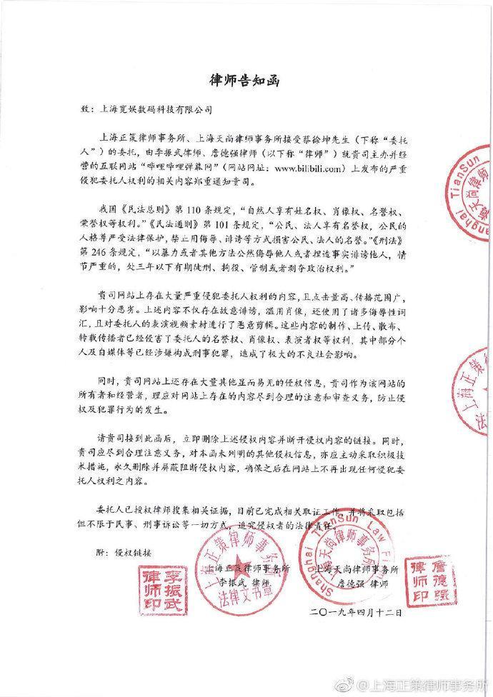 蔡徐坤发律师函告b站,要求立即删除侵权内容