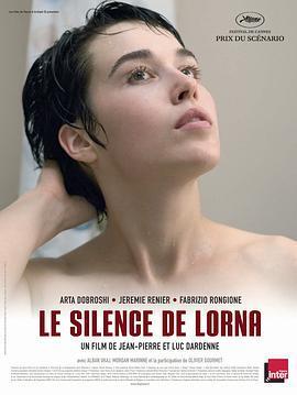 罗尔娜的沉默