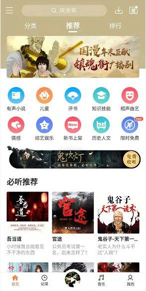 5ee1be80c2a9a83be52c4eb9 Android 酷我听书