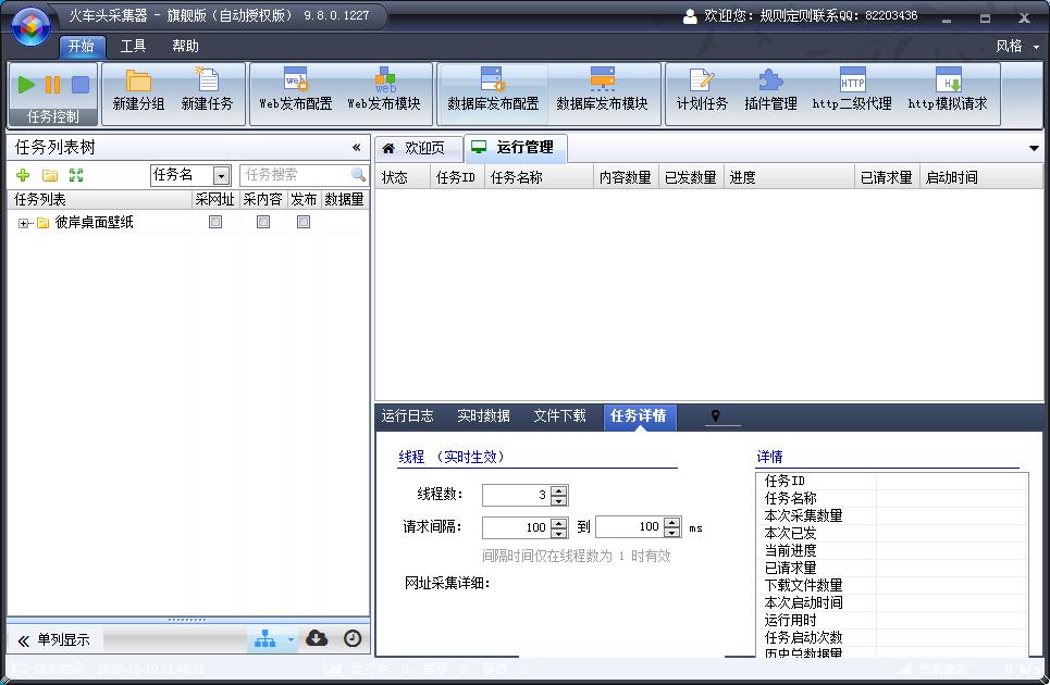 火车头高铁采集器v9.8.0.1227旗舰破解自动授权版插图