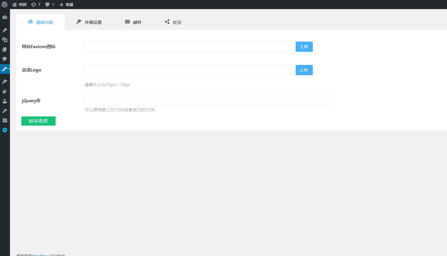 开发主题WordPress后台设置功能框架插件