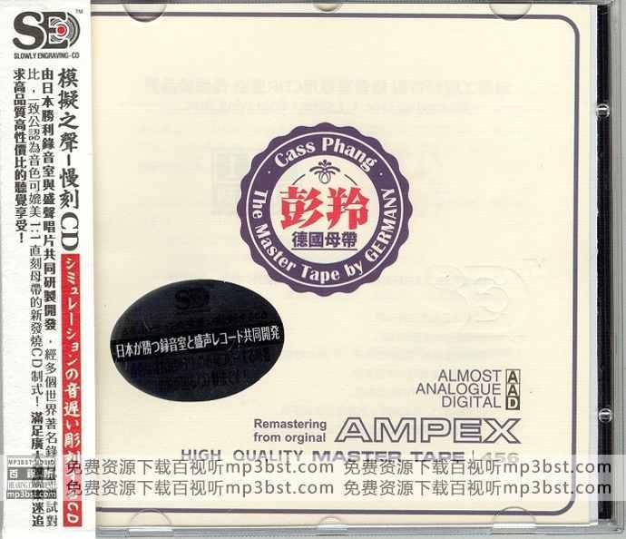 彭玲_-_《彭羚》1比1直刻德国母带_模拟之声慢刻CD[WAV](mp3bst.com)