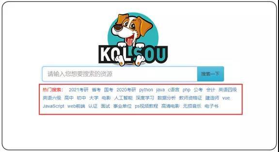 基于百度网盘爬虫的一款资源--kolsou