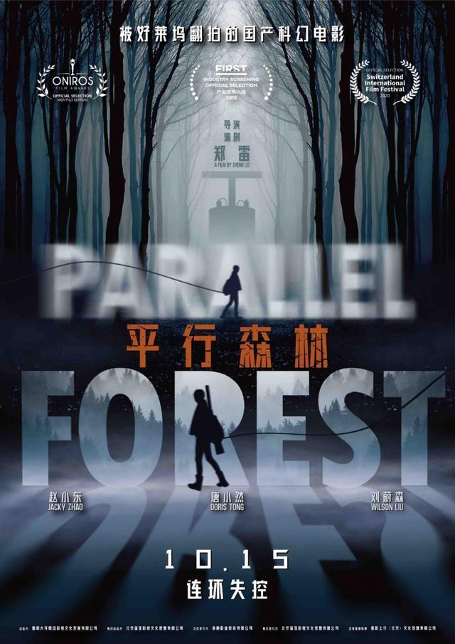 《平行森林》百度云网盘完整下载