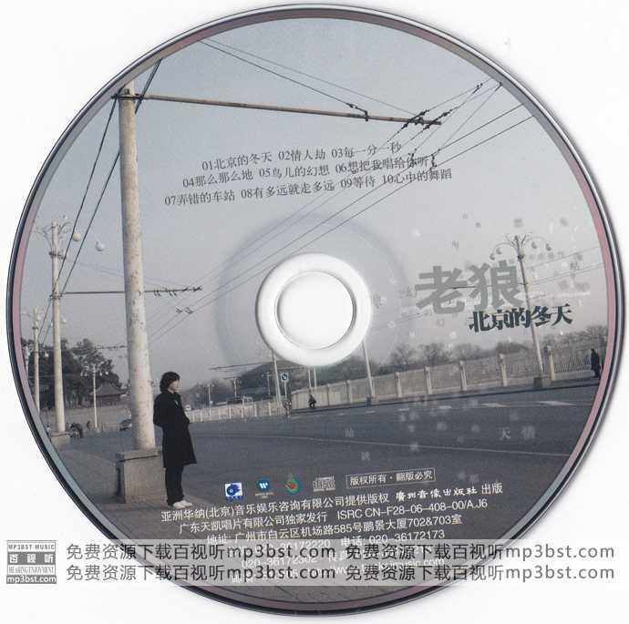 老狼_-_《北京的冬天》2007[WAV](mp3bst.com)
