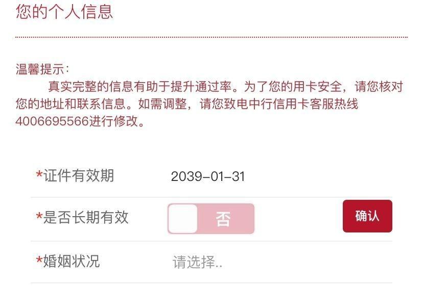 中国银行大学生信用卡申请指引V1.4