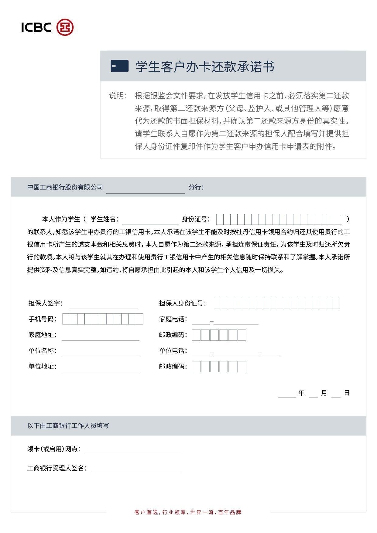工商银行大学生信用卡白名单V1.11
