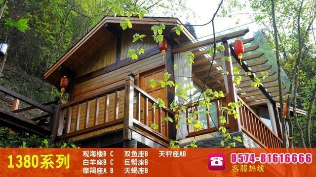 宁海森林温泉小木屋1380系列(含温泉票)