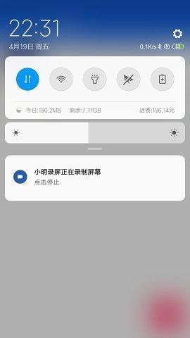 小明录屏安卓版下载v1.0.0