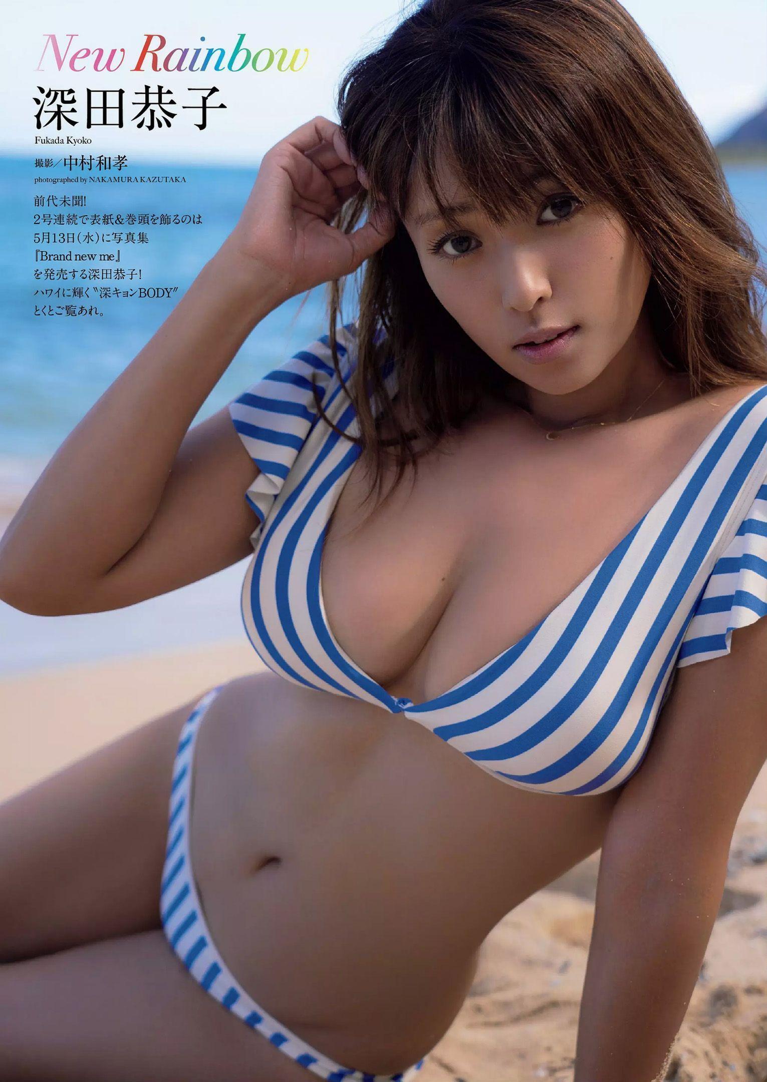 Weekly Playboy 深田恭子