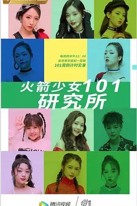 火箭少女101飞行演唱会广州站