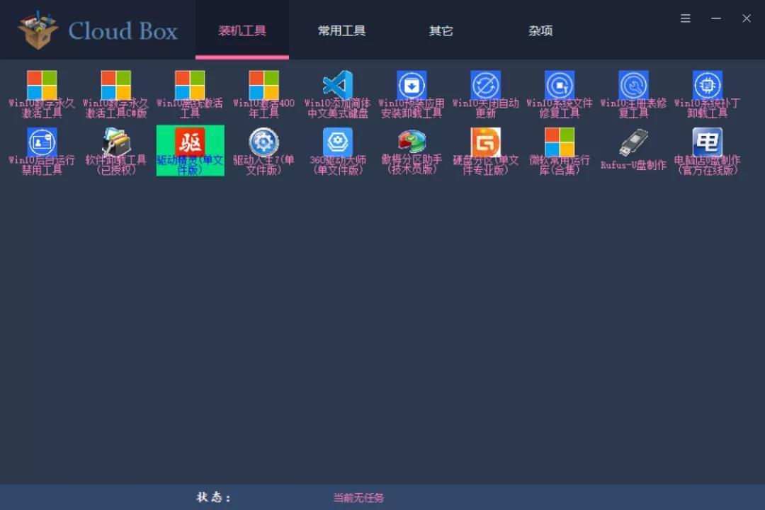 6004f1493ffa7d37b3e980e5 一款电脑软件工具箱--CloudBox