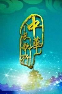 中华长歌行2013