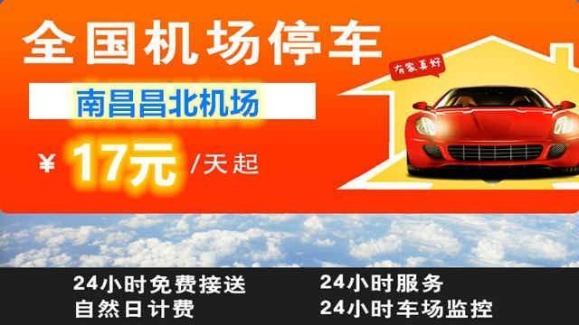 南昌昌北机场附近停车场预订(17元/天/车,停车场到航站楼24小时免费接送/提前1天可退)