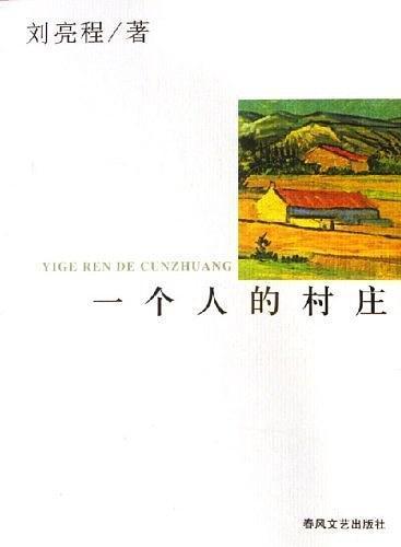 《一個人的村莊》   劉亮程   txt+mobi+epub+pdf電子書下載