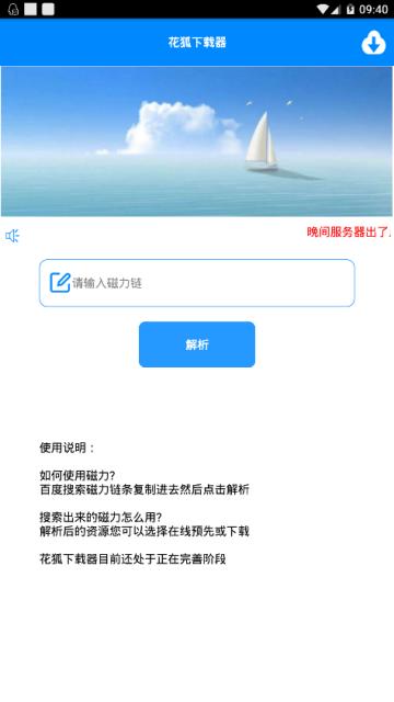 花狐磁力云app v1.3安卓版下载