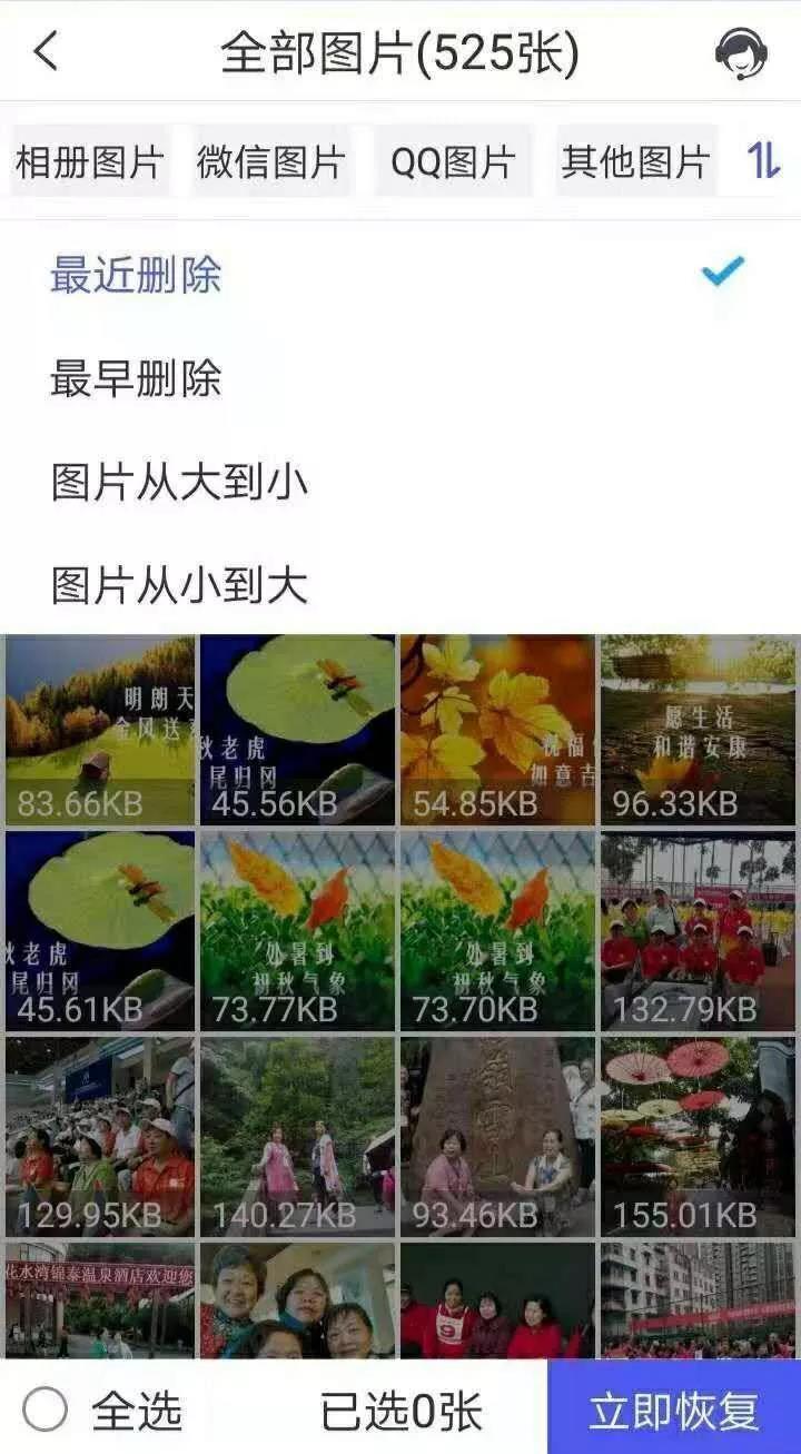 5f715411160a154a67fef351 你的那些被误删除的微信照片,手机照片,QQ照片有救了--图片恢复大师