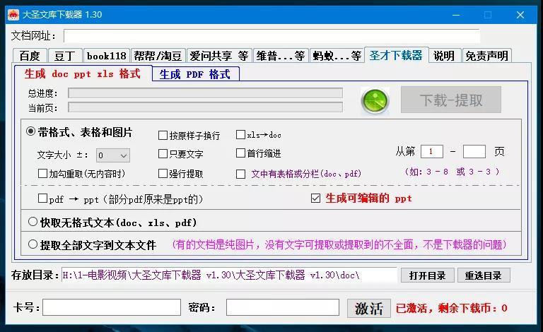 大圣文库下载器 v1.30(完美激活版)