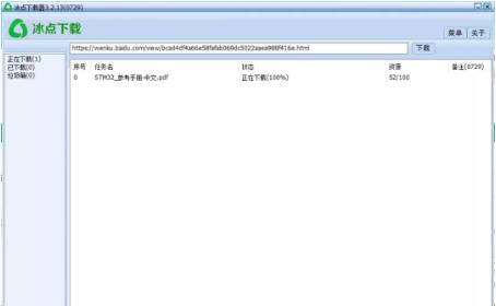 6020a3683ffa7d37b369c725 冰点文库下载器v3.2.13去广告版