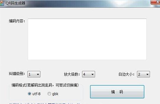 5ed82ff6c2a9a83be5798165 软能动力二维码编码软件(qr码生成器) v1.0 免费版