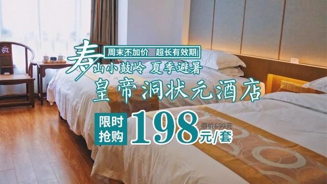 【全年有效X周末不加价】198元抢皇帝洞状元酒店书生.寿山小鼓岭避暑.双床房1晚+2大1小早餐,1小指1.5米以下儿童,饱览皇帝洞山间风景。