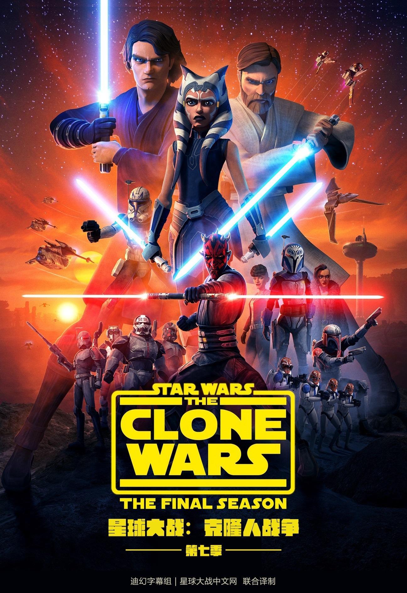 【星球大战:克隆人战争/Star Wars: The Clone Wars】[第七季][中英双字]全12集